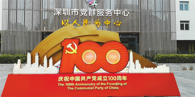 City celebrates CPC centenary